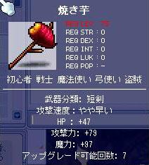 060831yakiimo.jpg