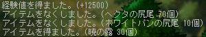 060927tubame.jpg