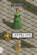 天上3回目(ソロ)