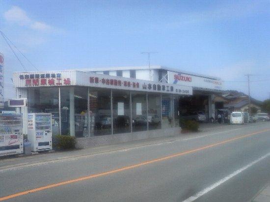 山本自動車