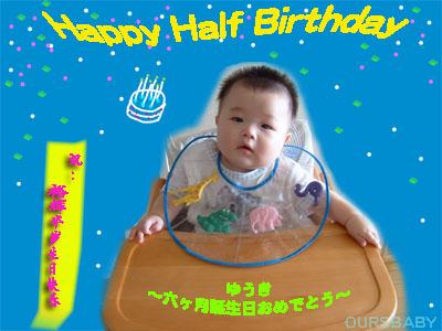 0731half birthday