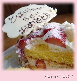 ひおり3歳バースデーケーキ
