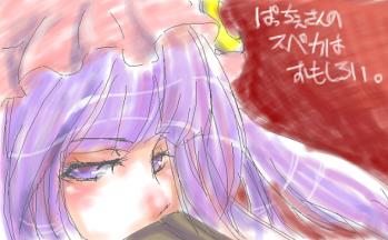 ぱっちぇさん