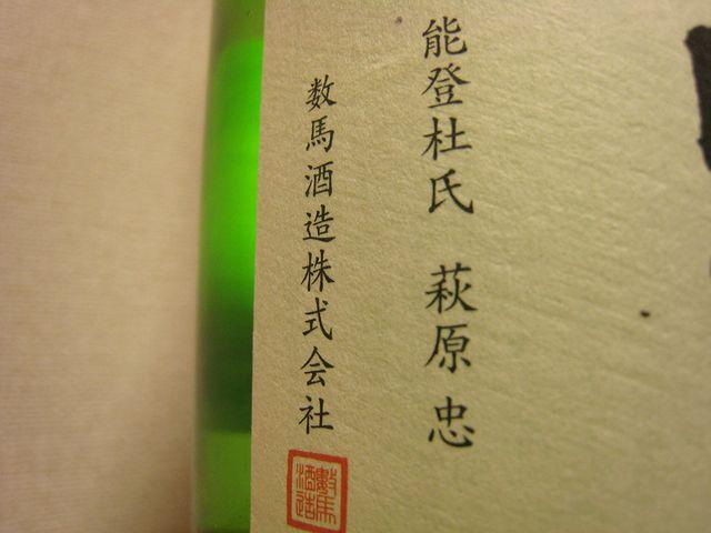 竹葉(無濾過袋しぼり)