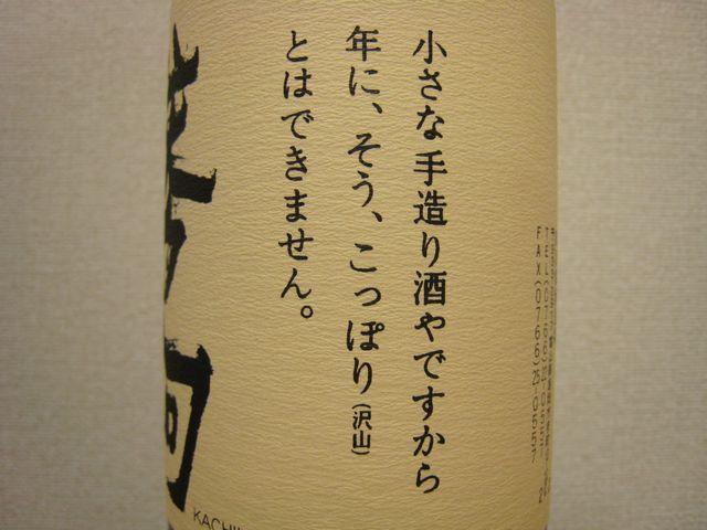 勝駒(純米吟醸生)