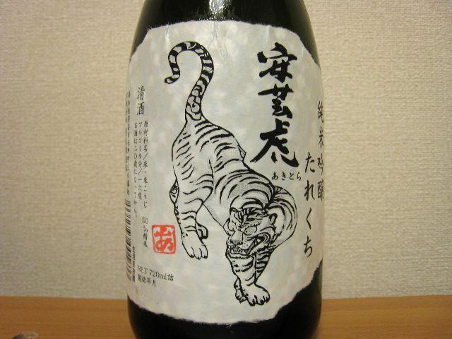 安芸虎(たれくち)