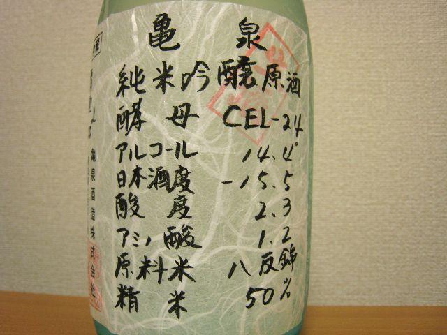 亀泉CEL