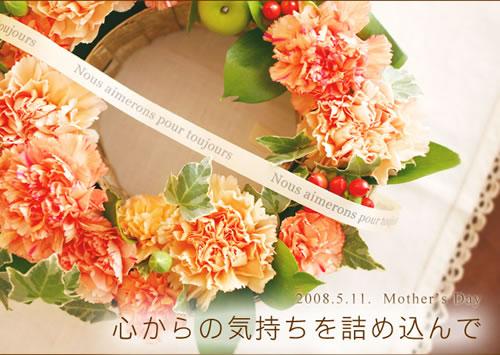 母の日の魔法のお花