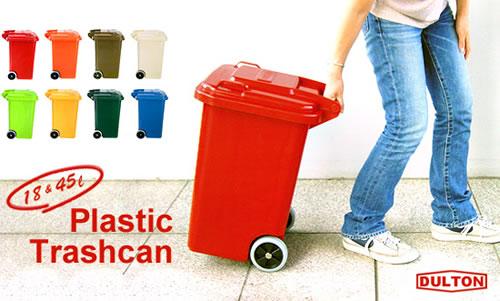 【DULTON】PLASTIC TRASH CAN 〔45L〕
