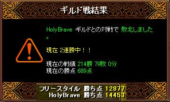 HolyBrave