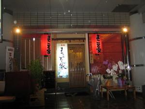 makotoya10