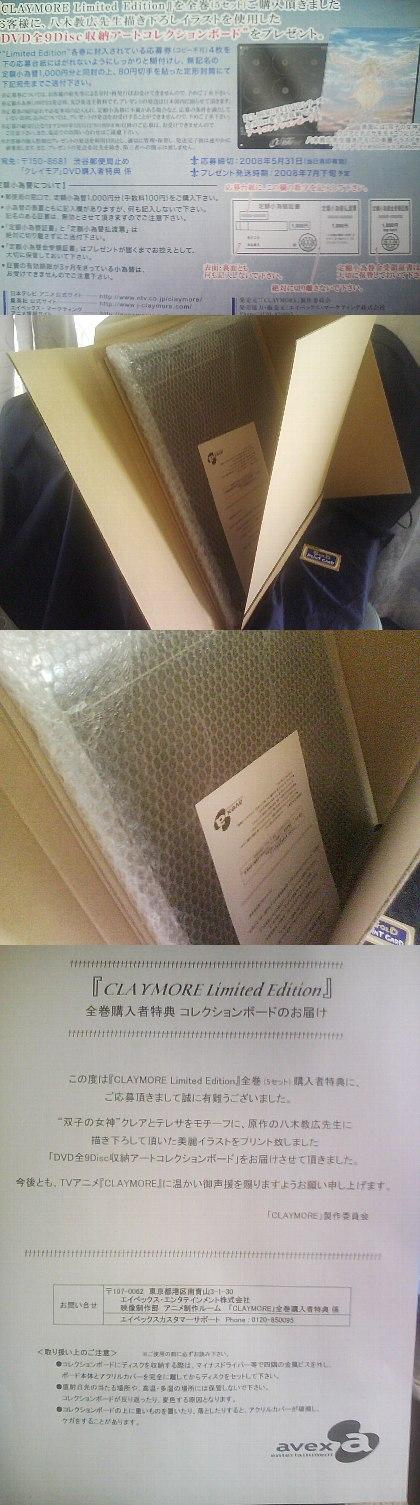 クレイモア DVD限定版コレクションボード