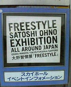 大阪個展会場