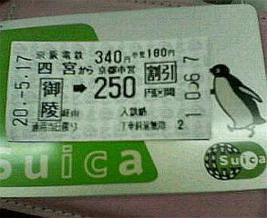 Suicaと切符