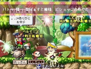 baasuto4ji.jpg