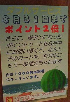 20080727014023