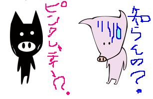 pig02 g