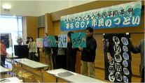 080413_署名GO!市民の集い