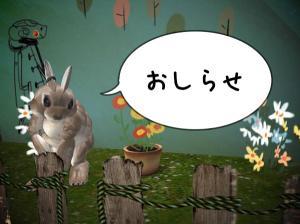 rooto_oshirase.jpg