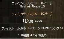 FBL10Pげとー