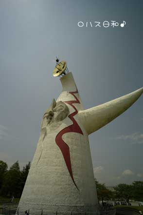ロハス太陽の塔