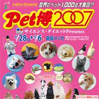 Pet博2007