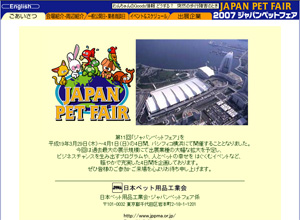 japan pet fair