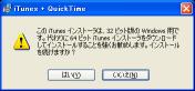 iTunes + QuickTime
