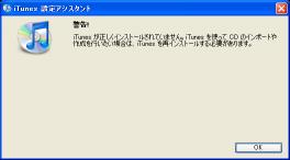 iTunes 設定アシスタント