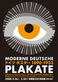 ドイツポスター