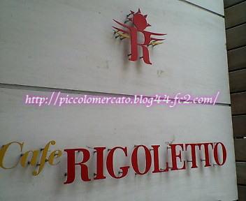 Rigolet-1.jpg