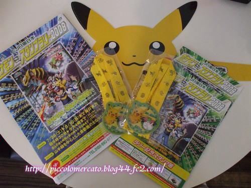 pokemon-3.jpg