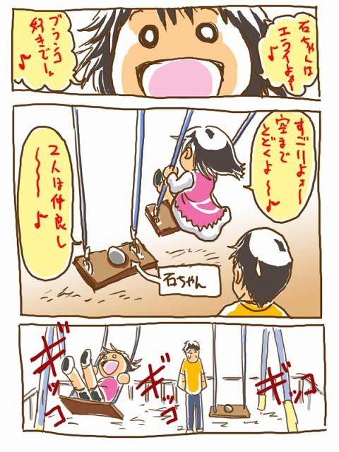 isi_chan.jpg