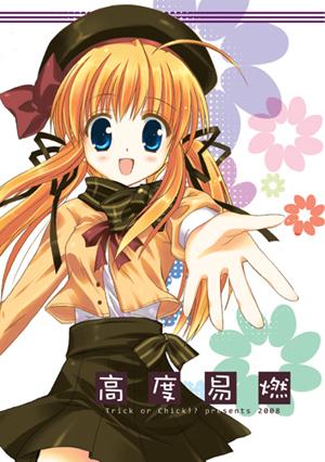 piyo_cw25_cover.jpg