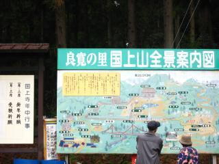 国上寺マップ