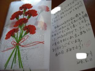 お手紙ありがとう