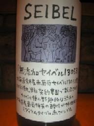 セイベルワイン