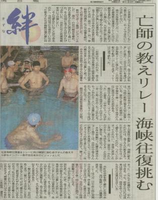 7月27日新潟日報