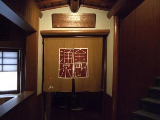 御所坊 お風呂 (1)