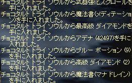 3月21日TSドロ.JPG