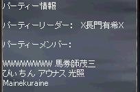 3月26日ギランPT.JPG