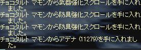 マモンくんドロ.JPG