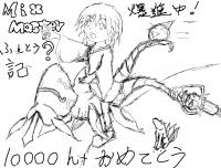 たつきs10000
