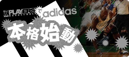 adidas_ready_start.jpg