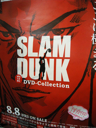 sd_dvd_poster.jpg