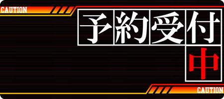 yoyaku_title.jpg
