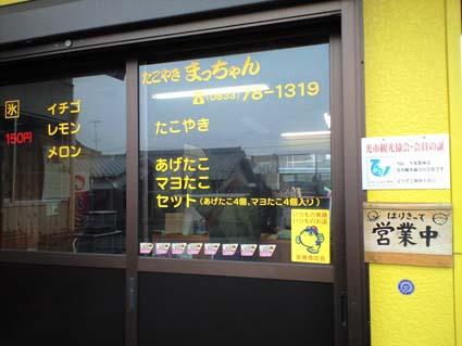 まっちゃん(山口県光市)