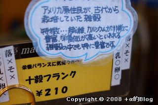 ikezaki080710c_eip.jpg