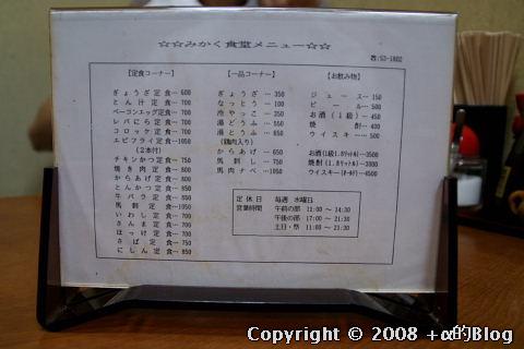 mikaku0807c_eip.jpg