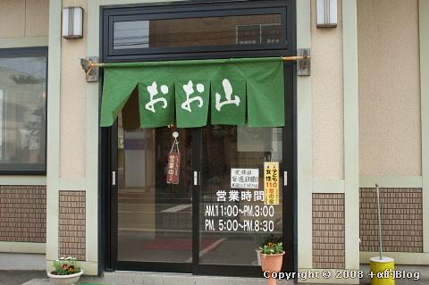 ooyama0804a_eip.jpg